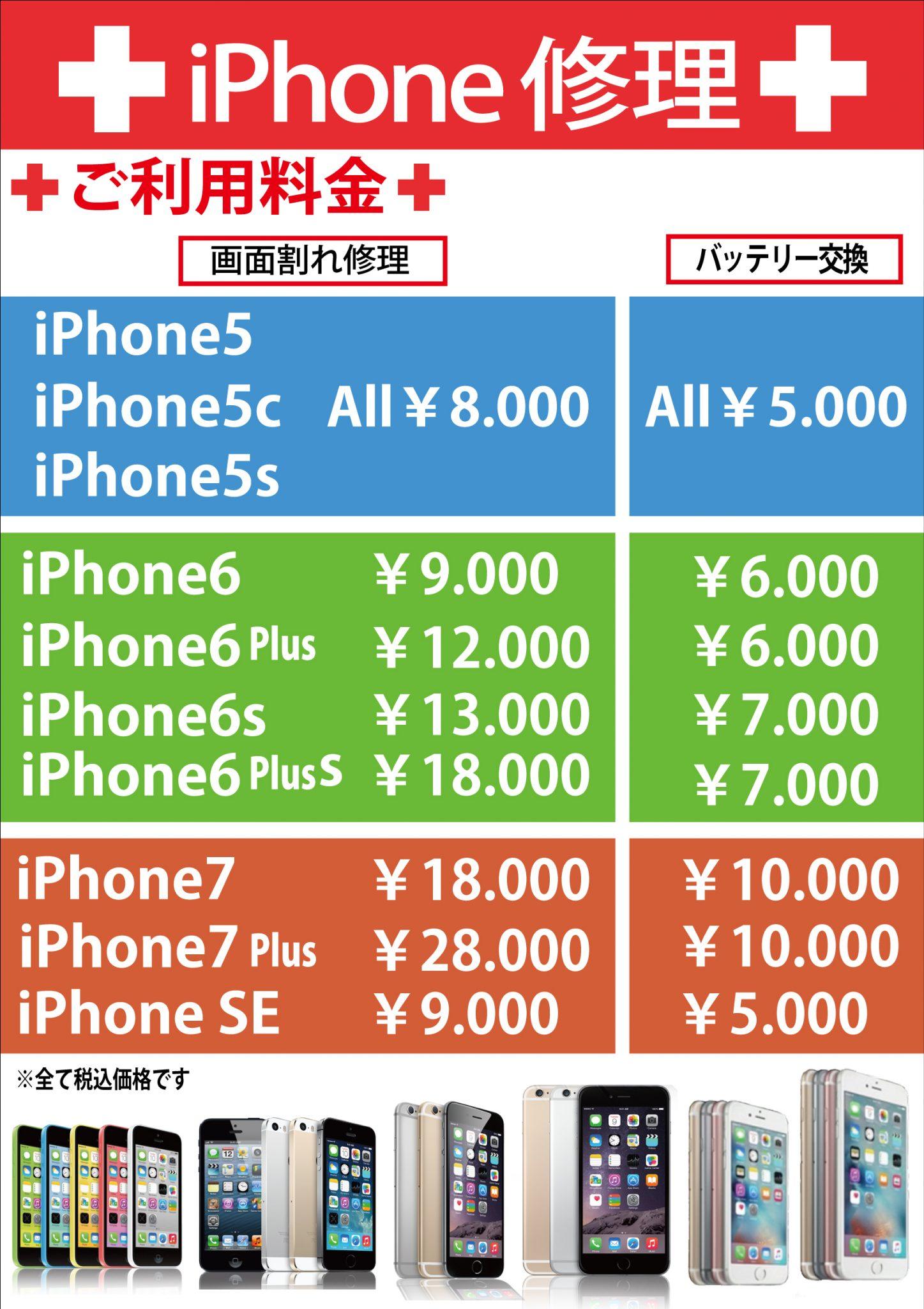 iPhone修理の値段変更!!