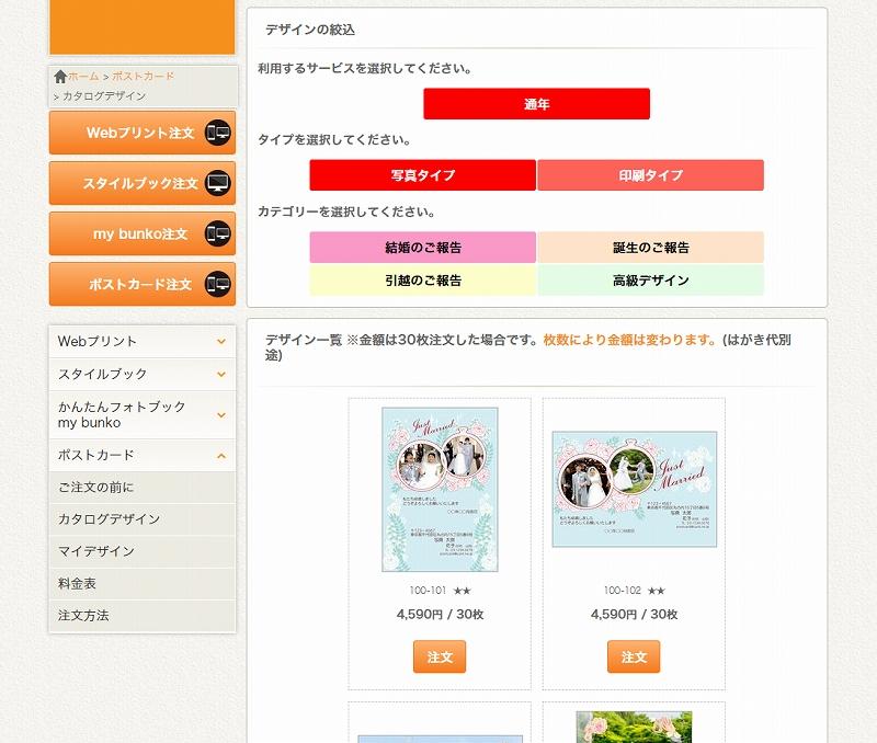 「ポストカード注文」を選び、デザインをお選びください。写真を使わないデザインもご用意しております。
