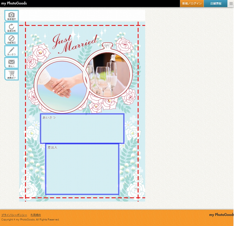 写真の拡大縮小や位置の調整、名前や住所を入力できます。その後、仕上りイメージを確認し、はがきの種類や枚数を設定してください。