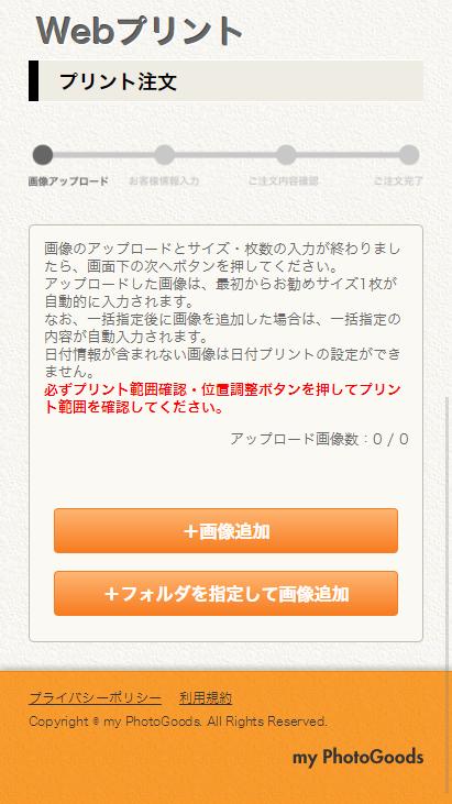 「Webプリント注文」を選び、プリントしたいお写真を追加して、サイズ、枚数を選択します。
