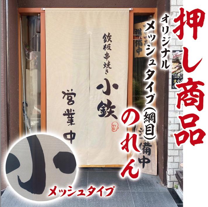 IWAMARUオリジナルメッシュ暖簾